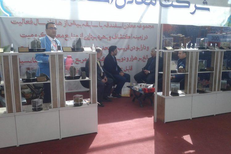 حضور شرکت معادن اسفندقه در نمایشگاه بین المللی کرمان غرفه ۱۵