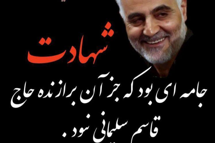 شهادت سردار شجاع و مظلوم اسلام تبریک و تسلیت باد.
