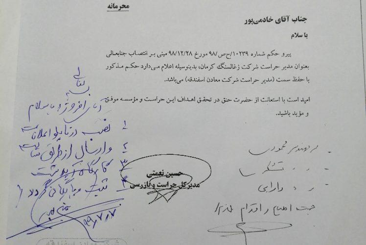 حکم انتصاب مدیر محترم حراست جناب آقای خادمی پایگاه خبری :روابط عمومی